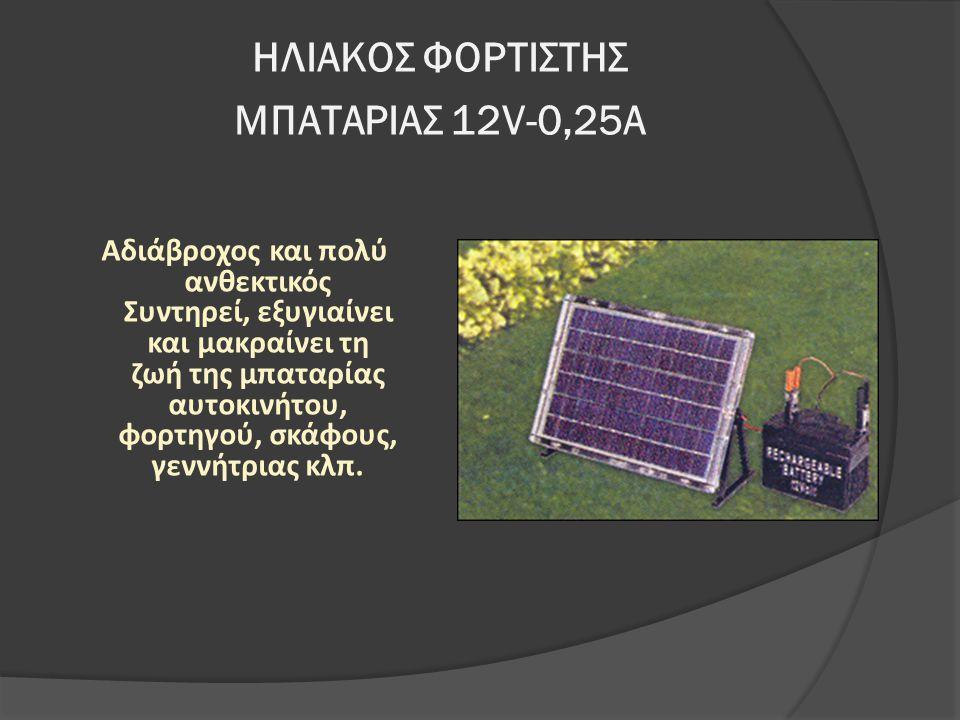 ΗΛΙΑΚΟΣ ΦΟΡΤΙΣΤΗΣ ΜΠΑΤΑΡΙΑΣ 12V-0,25A