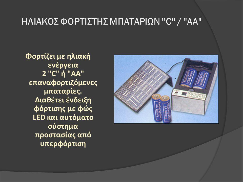 ΗΛΙΑΚΟΣ ΦΟΡΤΙΣΤΗΣ ΜΠΑΤΑΡΙΩΝ C / AA