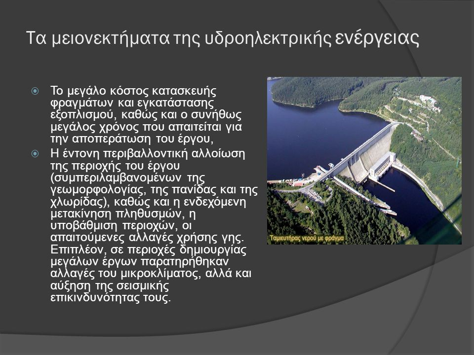 Τα μειονεκτήματα της υδροηλεκτρικής ενέργειας