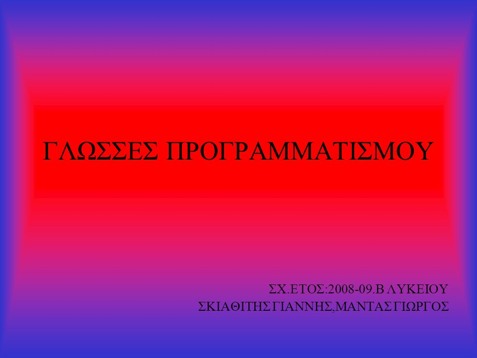 ΓΛΩΣΣΕΣ ΠΡΟΓΡΑΜΜΑΤΙΣΜΟΥ