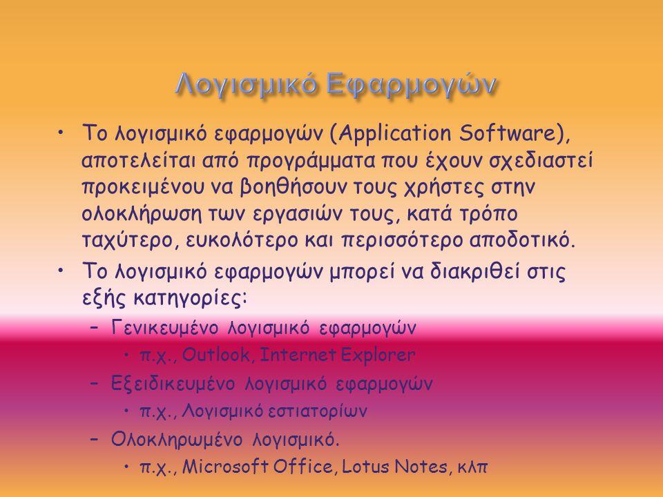 Λογισμικό Εφαρμογών