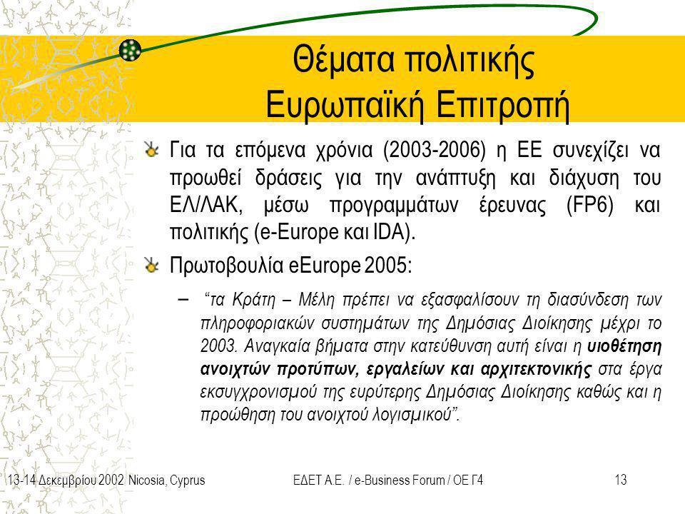 Θέματα πολιτικής Ευρωπαϊκή Επιτροπή