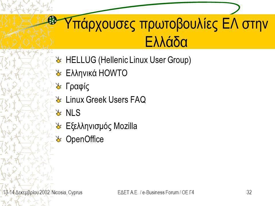 Υπάρχουσες πρωτοβουλίες ΕΛ στην Ελλάδα