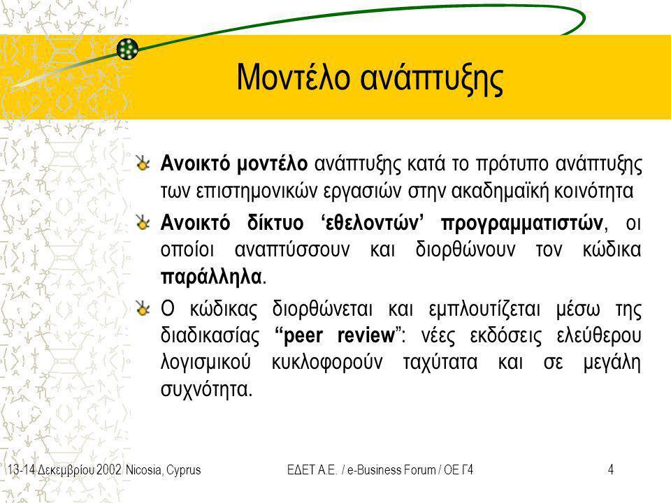 ΕΔΕΤ Α.Ε. / e-Business Forum / ΟΕ Γ4