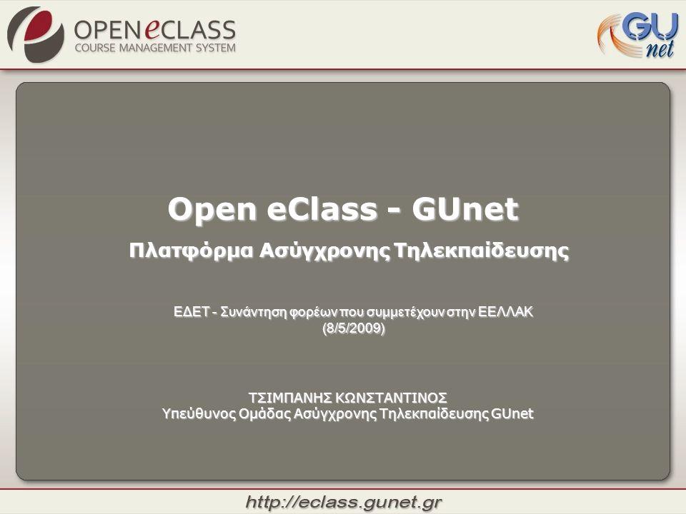 Open eClass - GUnet Πλατφόρμα Ασύγχρονης Τηλεκπαίδευσης