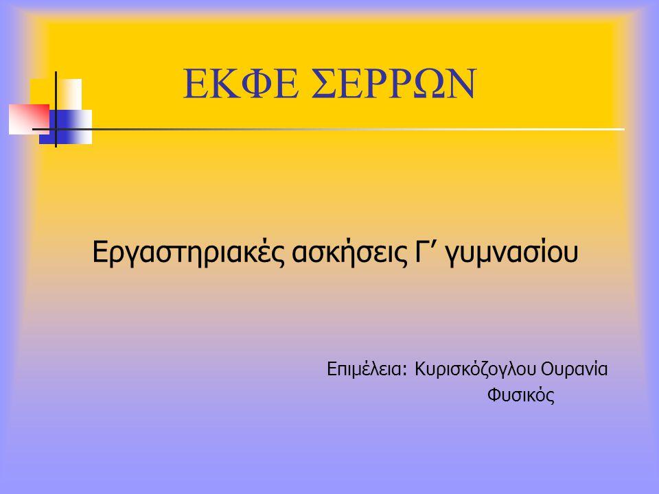 ΕΚΦΕ ΣΕΡΡΩΝ Εργαστηριακές ασκήσεις Γ' γυμνασίου