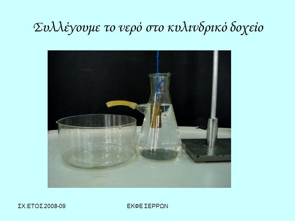 Συλλέγουμε το νερό στο κυλινδρικό δοχείο
