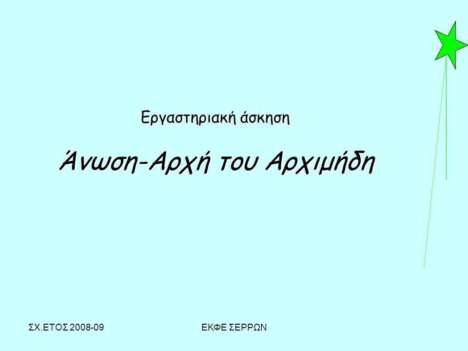 Εργαστηριακή άσκηση Άνωση-Αρχή του Αρχιμήδη