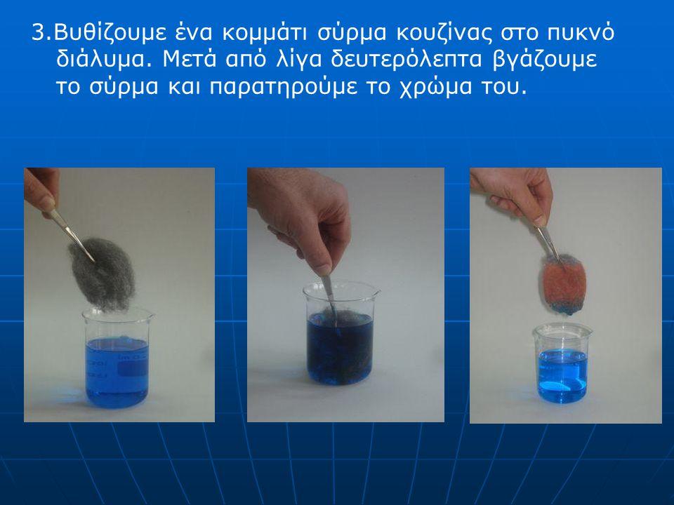 3. Βυθίζουμε ένα κομμάτι σύρμα κουζίνας στο πυκνό διάλυμα