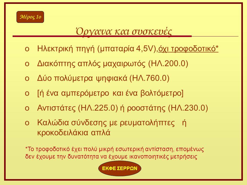 Όργανα και συσκευές Ηλεκτρική πηγή (μπαταρία 4,5V),όχι τροφοδοτικό*