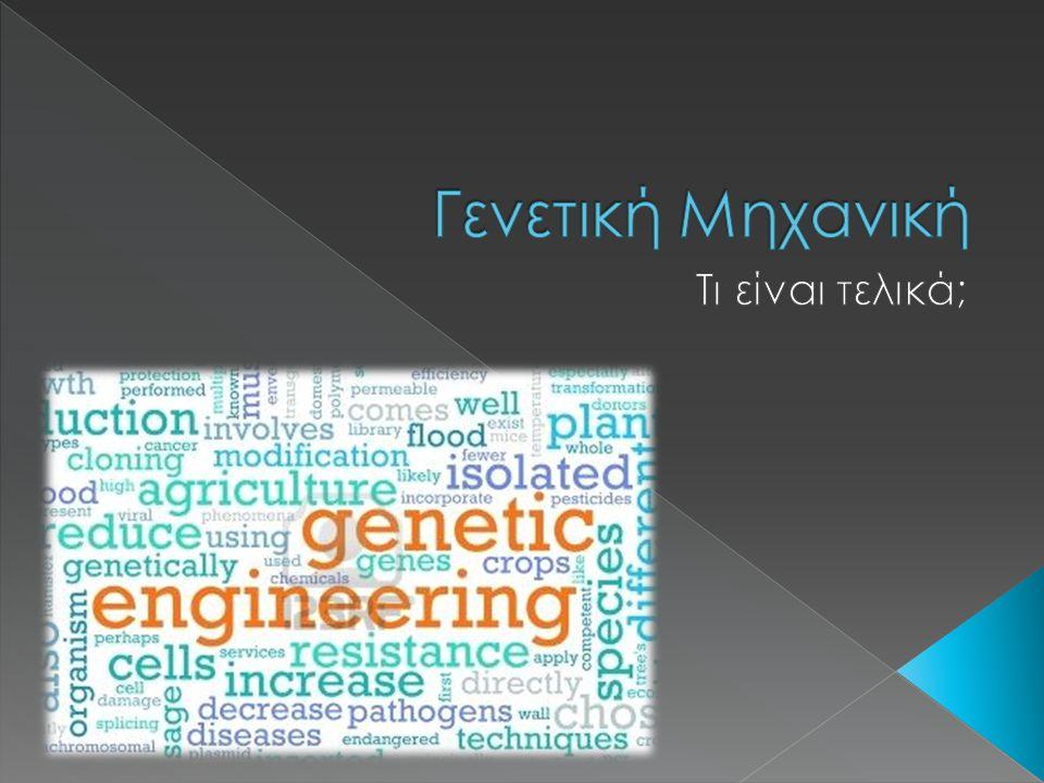 Γενετική Μηχανική Τι είναι τελικά;
