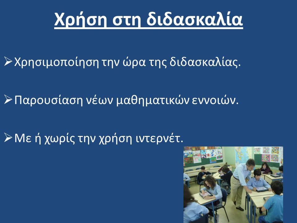 Χρήση στη διδασκαλία Χρησιμοποίηση την ώρα της διδασκαλίας.