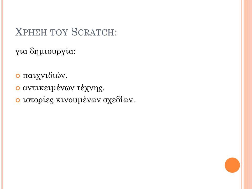 Χρηςη του Scratch: για δημιουργία: παιχνιδιών. αντικειμένων τέχνης.