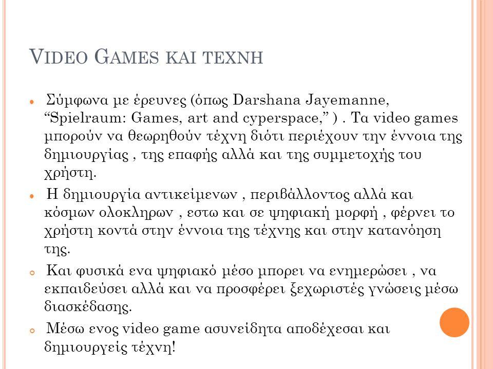 Video Games και τεχνη