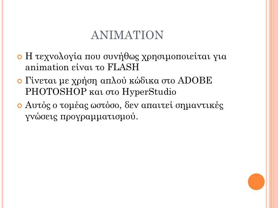 ANIMATION Η τεχνολογία που συνήθως χρησιμοποιείται για animation είναι το FLASH.