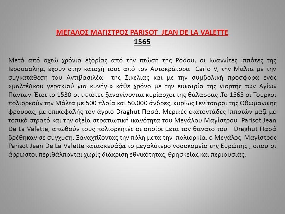 ΜΕΓΑΛΟΣ ΜΑΓΙΣΤΡΟΣ PARISOT JEAN DE LA VALETTE