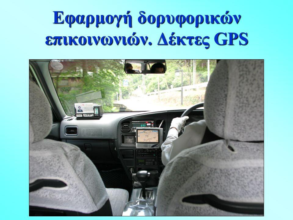 Εφαρμογή δορυφορικών επικοινωνιών. Δέκτες GPS
