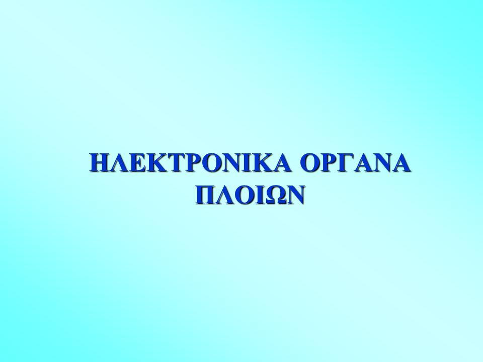 ΗΛΕΚΤΡΟΝΙΚΑ ΟΡΓΑΝΑ ΠΛΟΙΩΝ