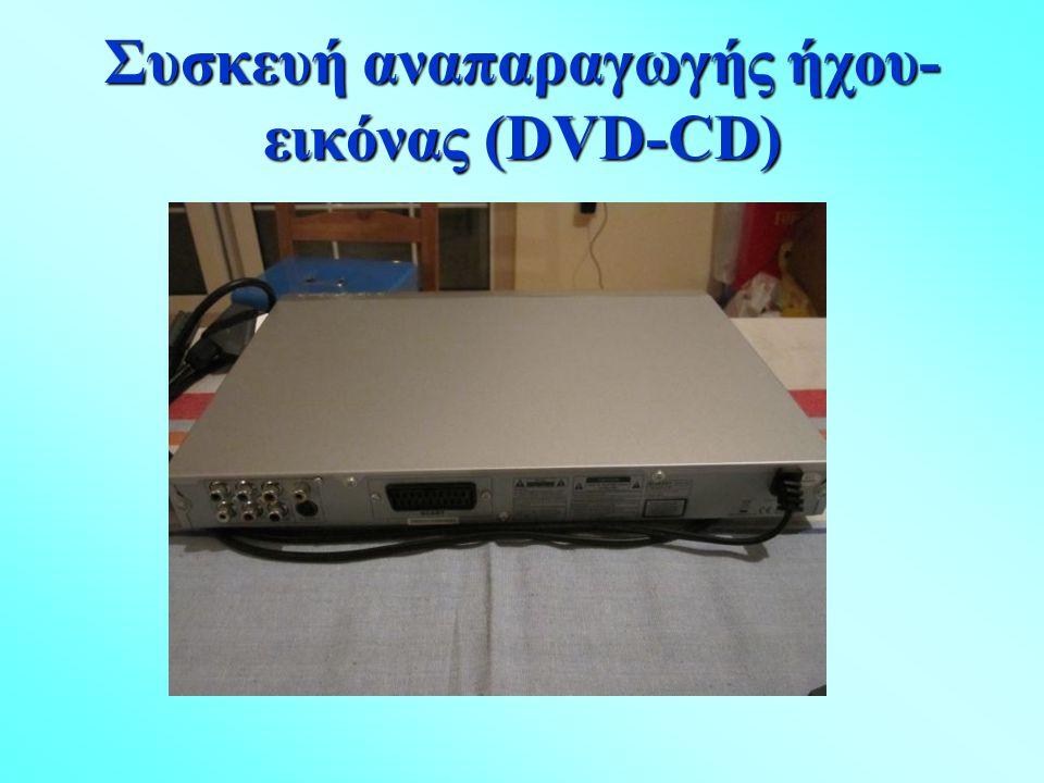 Συσκευή αναπαραγωγής ήχου-εικόνας (DVD-CD)