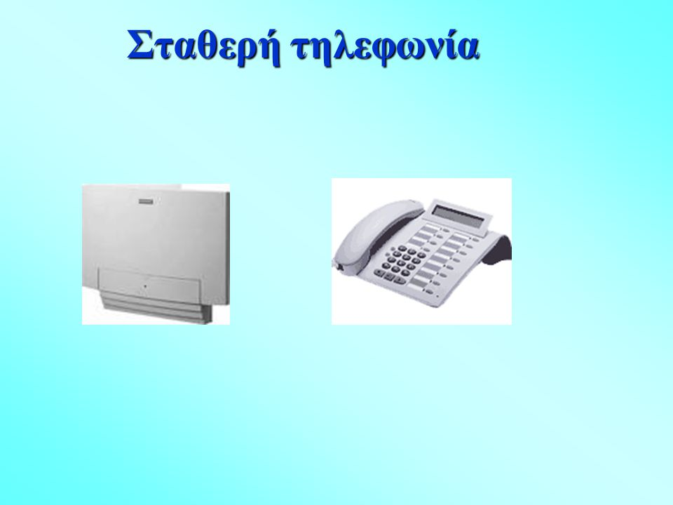 Σταθερή τηλεφωνία