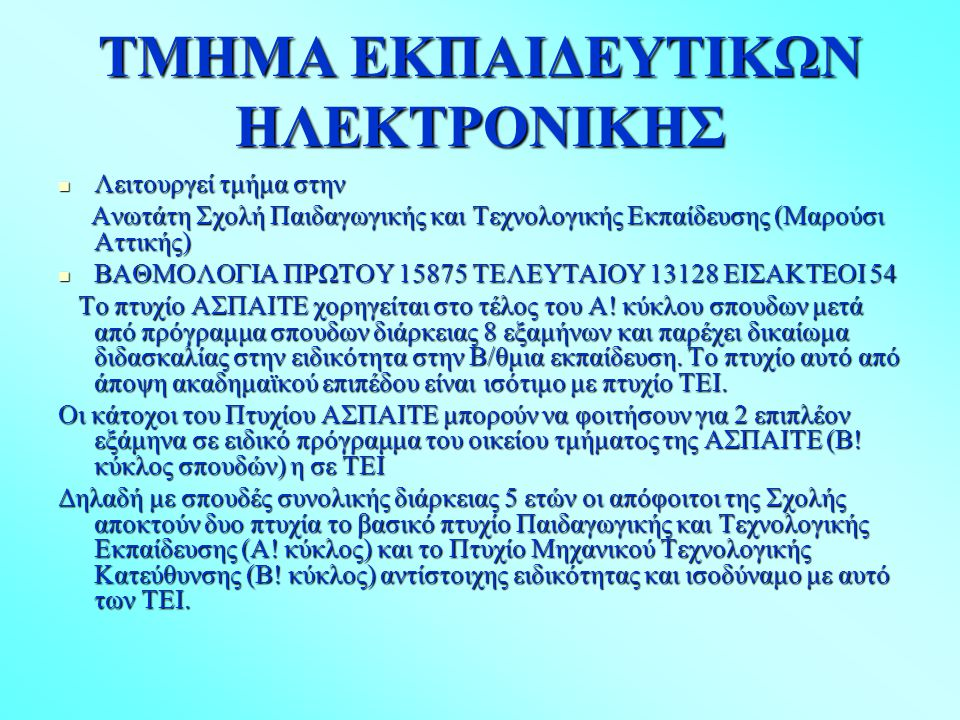 ΤΜΗΜΑ ΕΚΠΑΙΔΕΥΤΙΚΩΝ ΗΛΕΚΤΡΟΝΙΚΗΣ