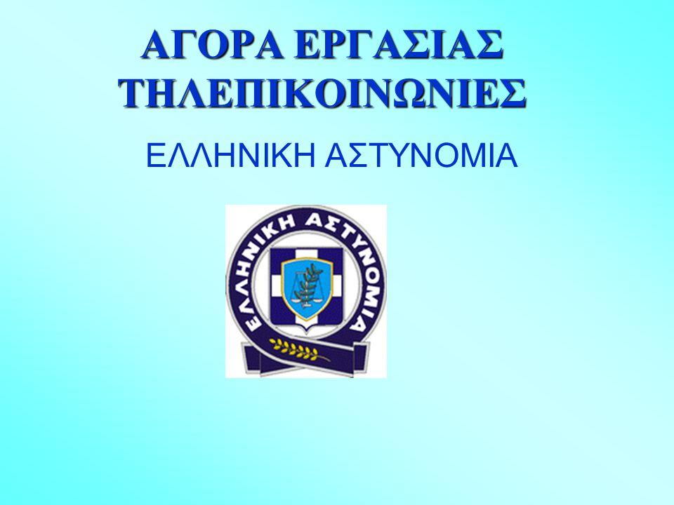 ΑΓΟΡΑ ΕΡΓΑΣΙΑΣ ΤΗΛΕΠΙΚΟΙΝΩΝΙΕΣ