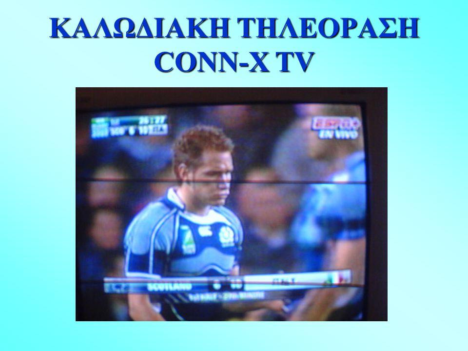 ΚΑΛΩΔΙΑΚΗ ΤΗΛΕΟΡΑΣΗ CONN-X TV