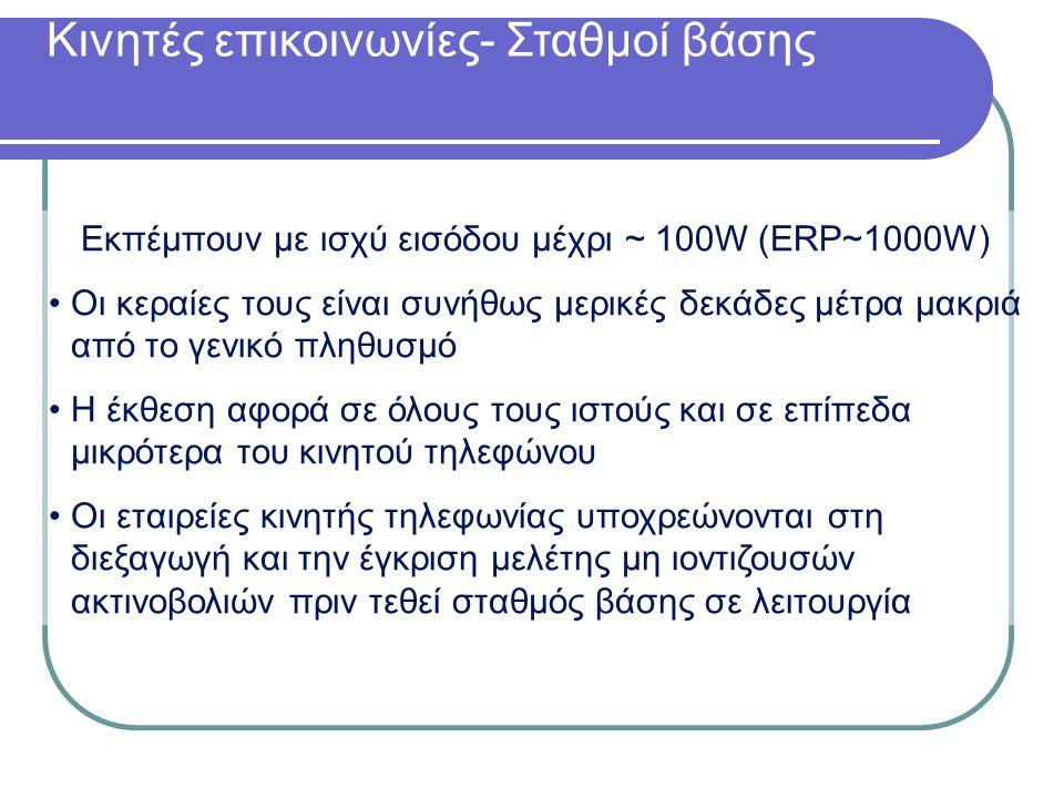 Εκπέμπουν με ισχύ εισόδου μέχρι ~ 100W (ERP~1000W)