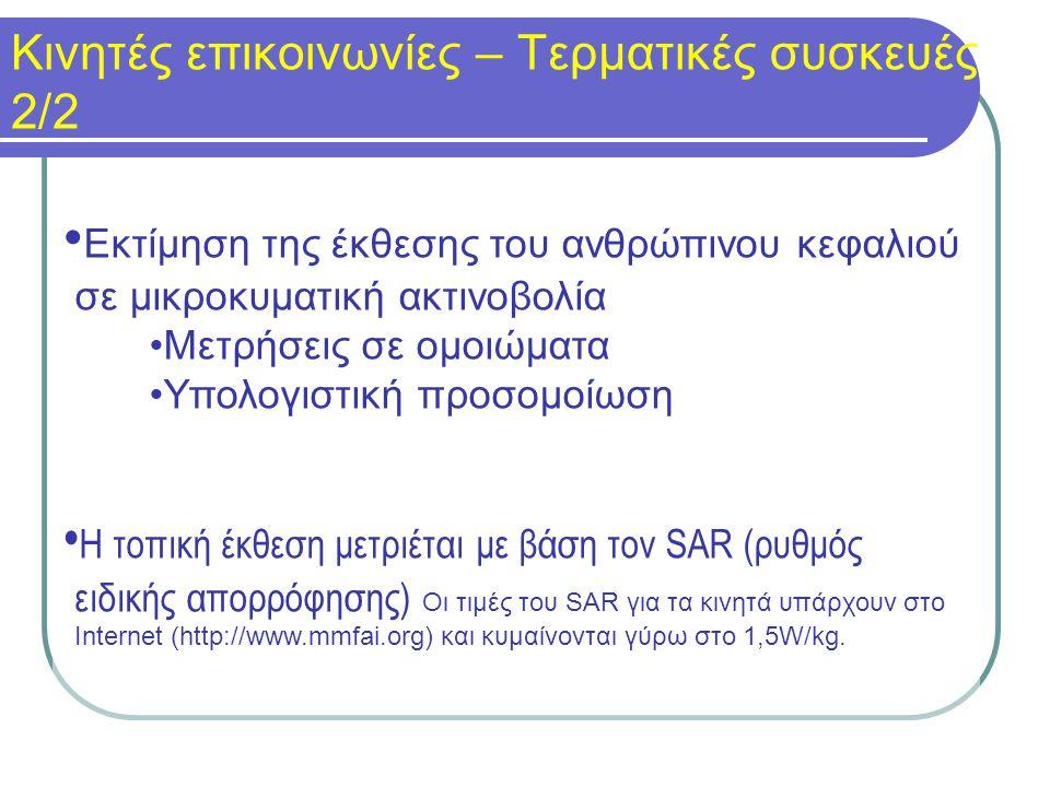 Κινητές επικοινωνίες – Τερματικές συσκευές 2/2
