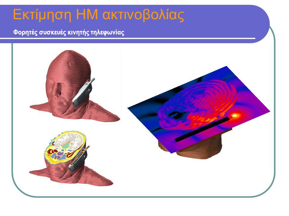 Εκτίμηση ΗΜ ακτινοβολίας