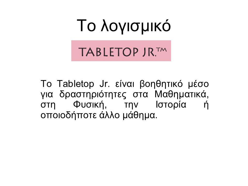 Το λογισμικό Το Tabletop Jr.