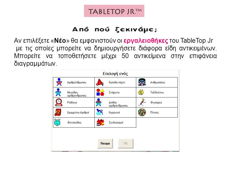 Αν επιλέξετε «Νέο» θα εμφανιστούν οι εργαλειοθήκες του TableTop Jr