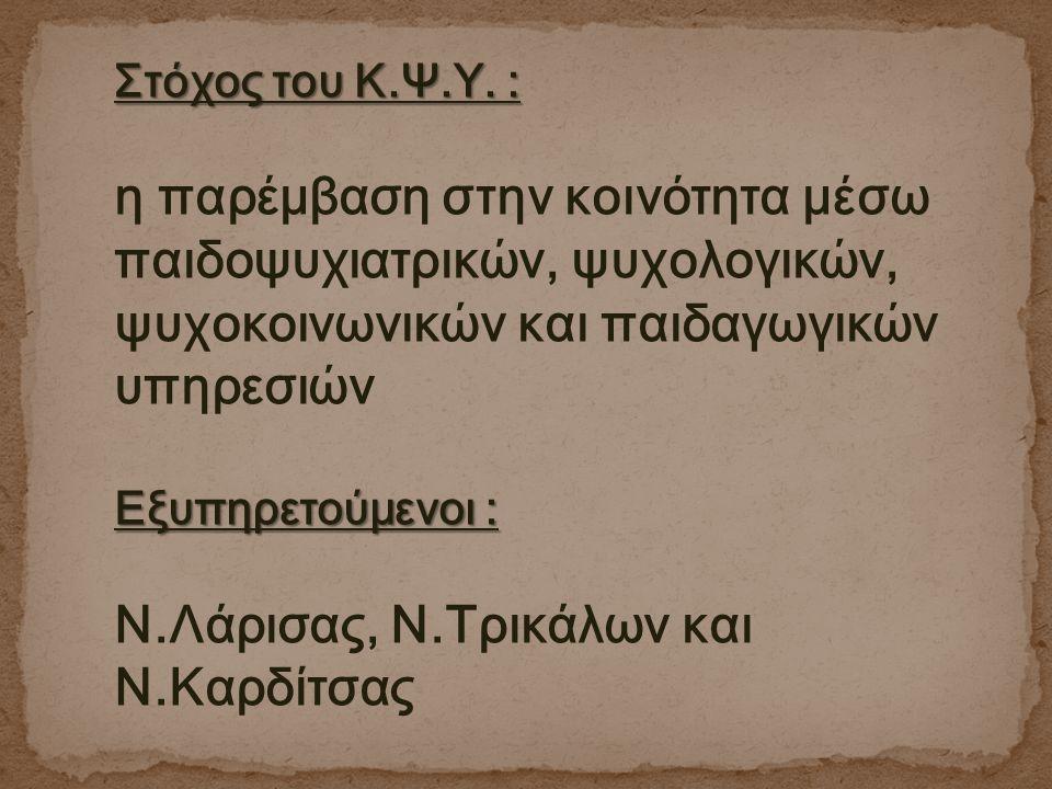 Ν.Λάρισας, Ν.Τρικάλων και Ν.Καρδίτσας