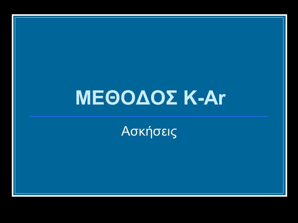 ΜΕΘΟΔΟΣ K-Ar Ασκήσεις