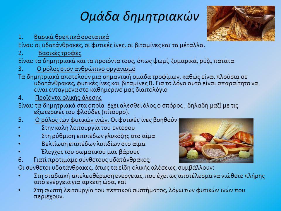 Ομάδα δημητριακών Βασικά θρεπτικά συστατικά