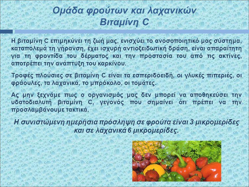 Ομάδα φρούτων και λαχανικών