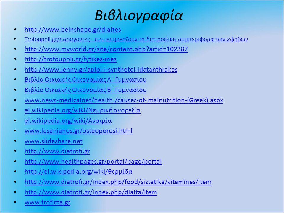Βιβλιογραφία http://www.beinshape.gr/diaites