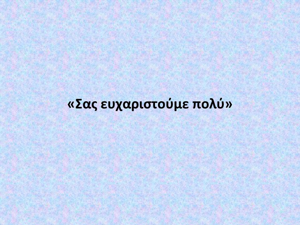 «Σας ευχαριστούμε πολύ»