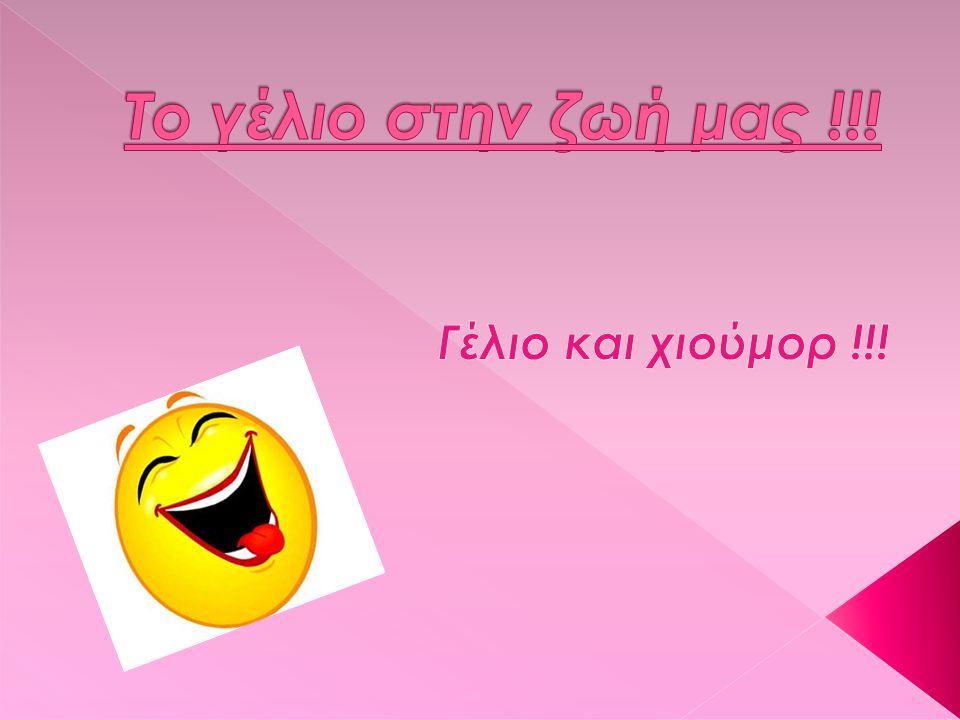 Το γέλιο στην ζωή μας !!! Γέλιο και χιούμορ !!!