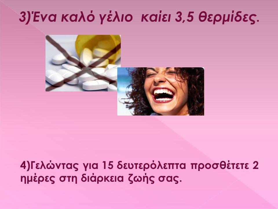 3)Ένα καλό γέλιο καίει 3,5 θερμίδες.