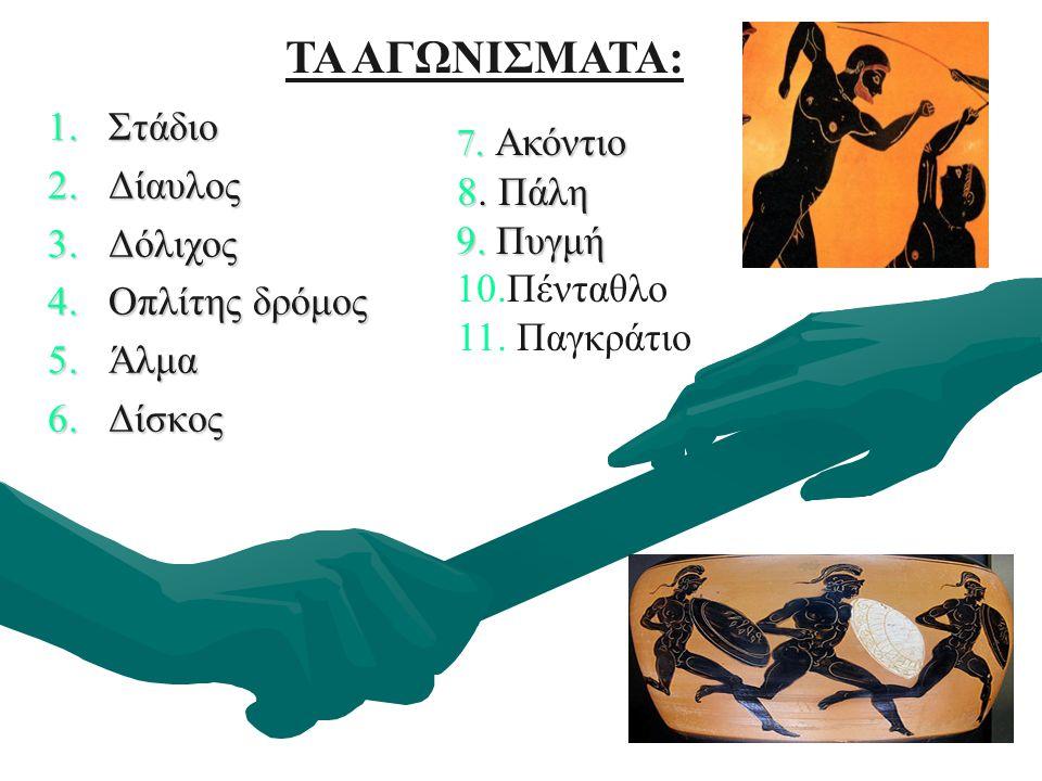 ΤΑ ΑΓΩΝΙΣΜΑΤΑ: Στάδιο 7. Ακόντιο Δίαυλος 8. Πάλη 9. Πυγμή 10.Πένταθλο