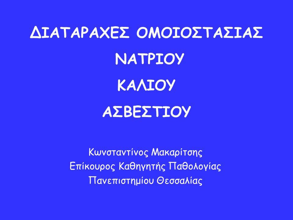 ΔΙΑΤΑΡΑΧΕΣ ΟΜΟΙΟΣΤΑΣΙΑΣ