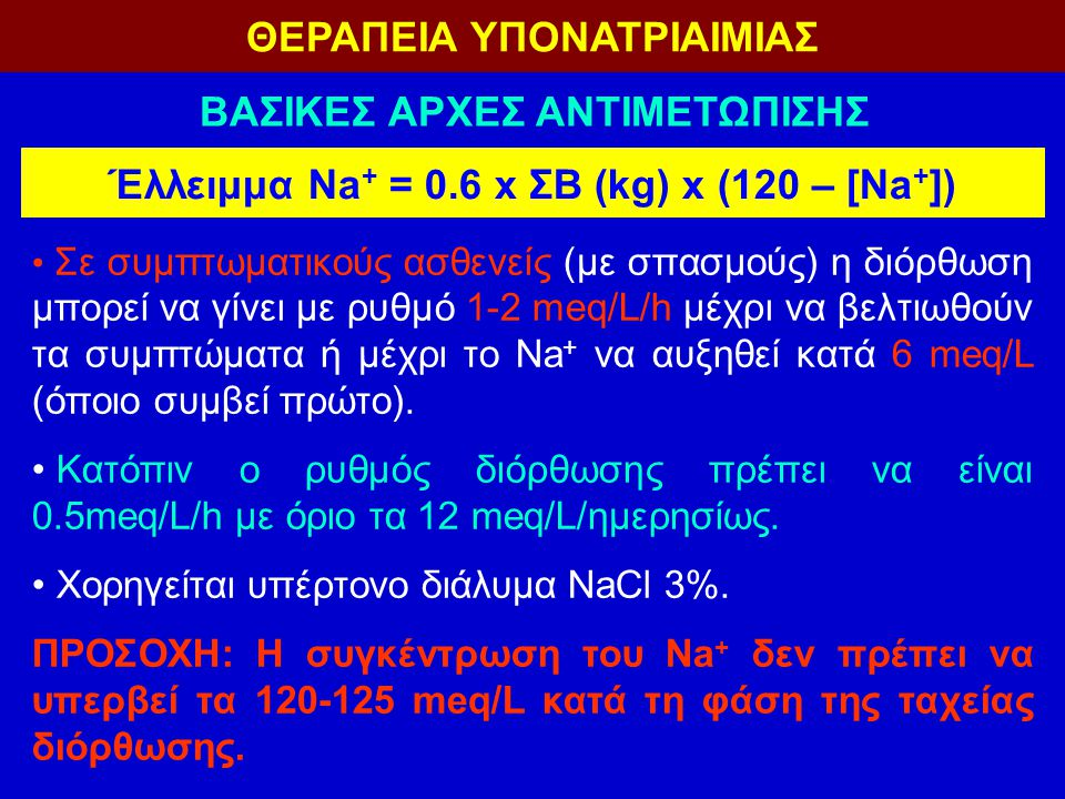 ΘΕΡΑΠΕΙΑ ΥΠΟΝΑΤΡΙΑΙΜΙΑΣ