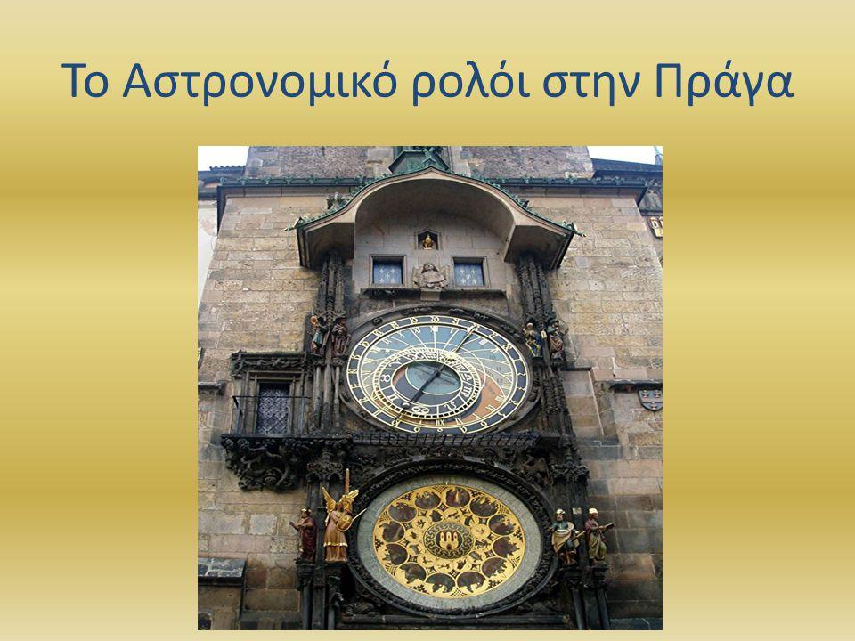 Το Αστρονομικό ρολόι στην Πράγα
