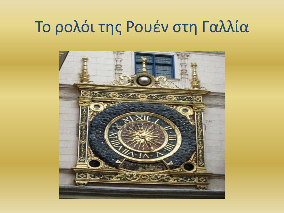 Το ρολόι της Ρουέν στη Γαλλία