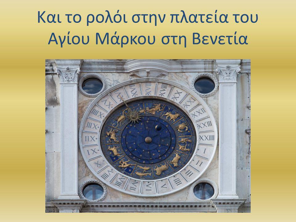 Και το ρολόι στην πλατεία του Αγίου Μάρκου στη Βενετία
