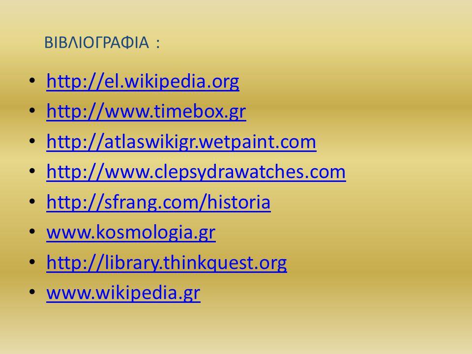 http://el.wikipedia.org http://www.timebox.gr