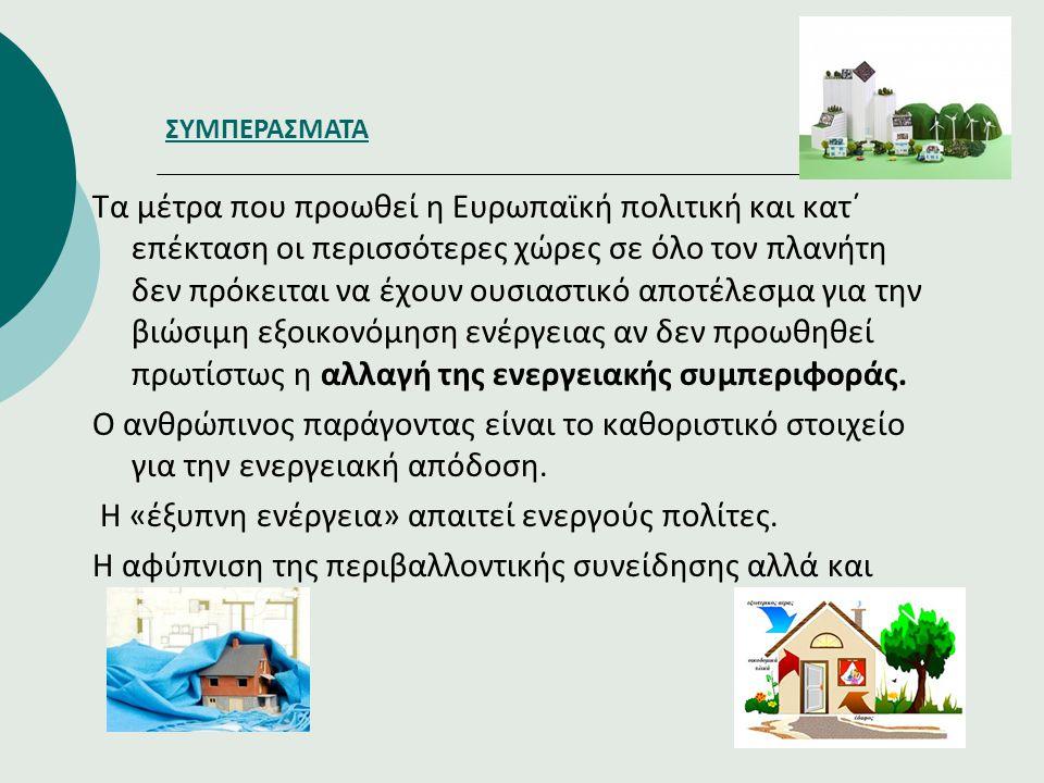 Η «έξυπνη ενέργεια» απαιτεί ενεργούς πολίτες.