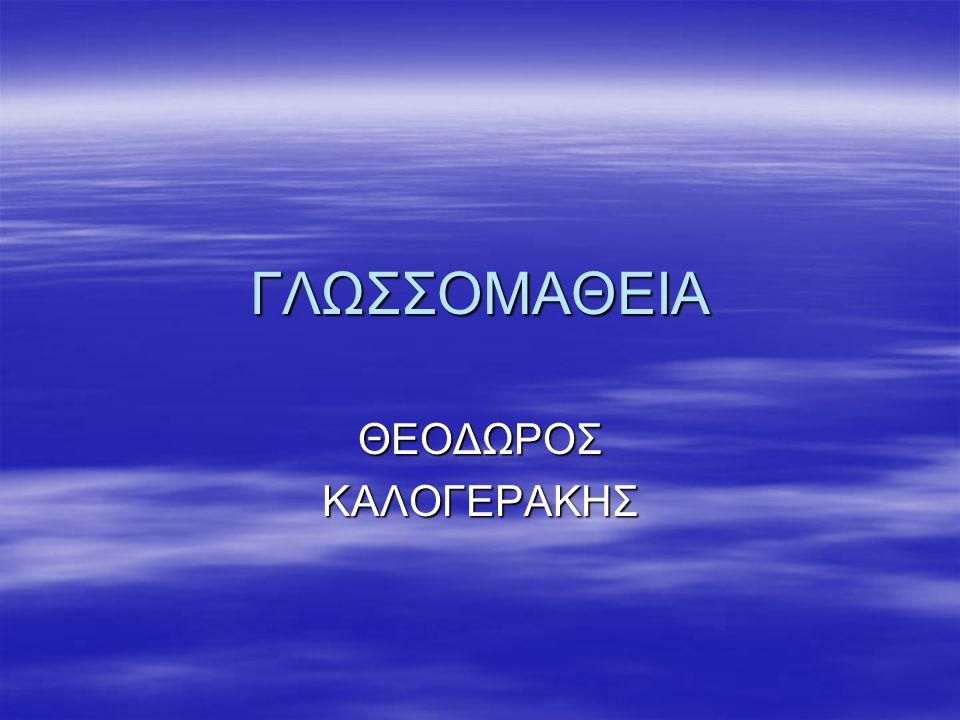 ΓΛΩΣΣΟΜΑΘΕΙΑ ΘΕΟΔΩΡΟΣ ΚΑΛΟΓΕΡΑΚΗΣ