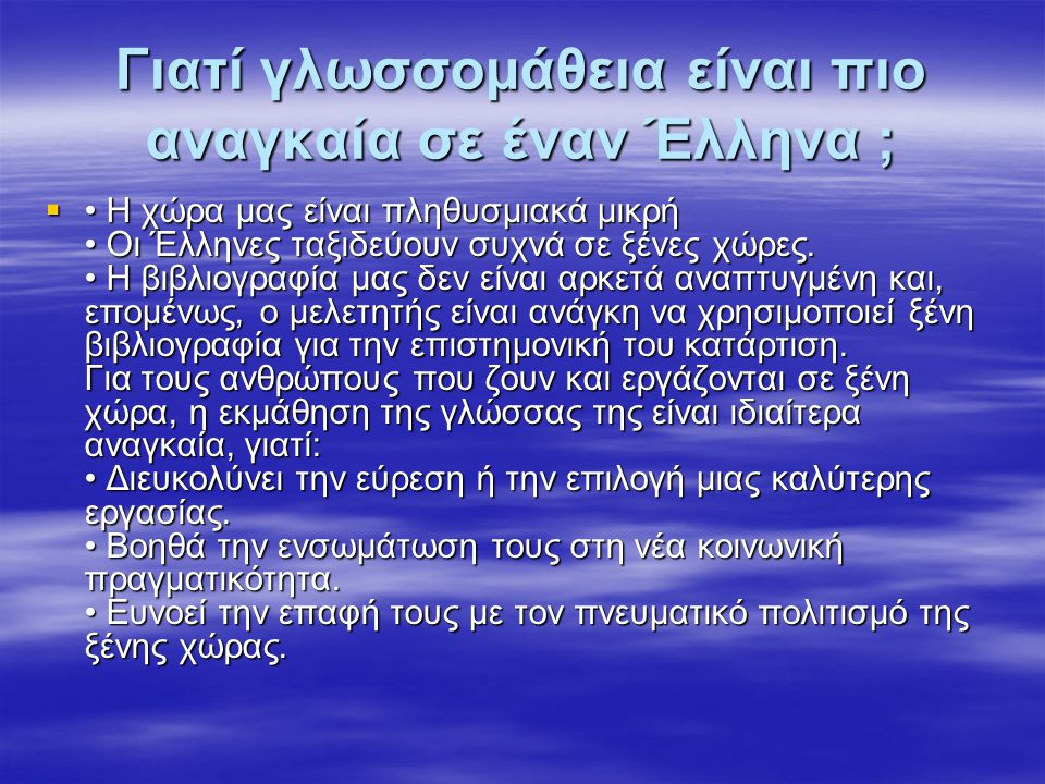 Γιατί γλωσσομάθεια είναι πιο αναγκαία σε έναν Έλληνα ;